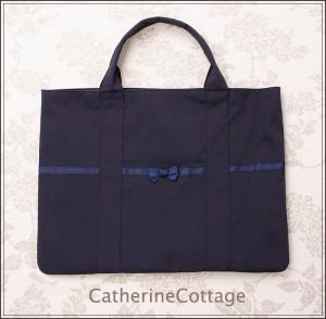 お受験でも使える濃紺絵本バッグ
