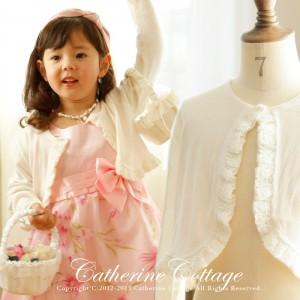 結婚式子供ドレスにぴったりボレロ