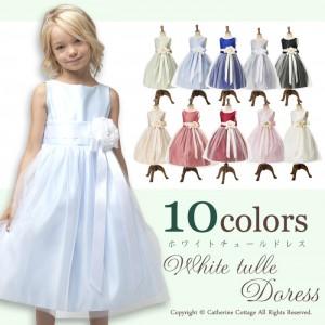 結婚式にぴったり子供ドレス
