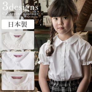 b988ebe29c27b きちんとした印象をお約束する半袖の白ブラウス。品質安心、日本製のブラウスも、キャサリンならお手頃価格で手に入ります!