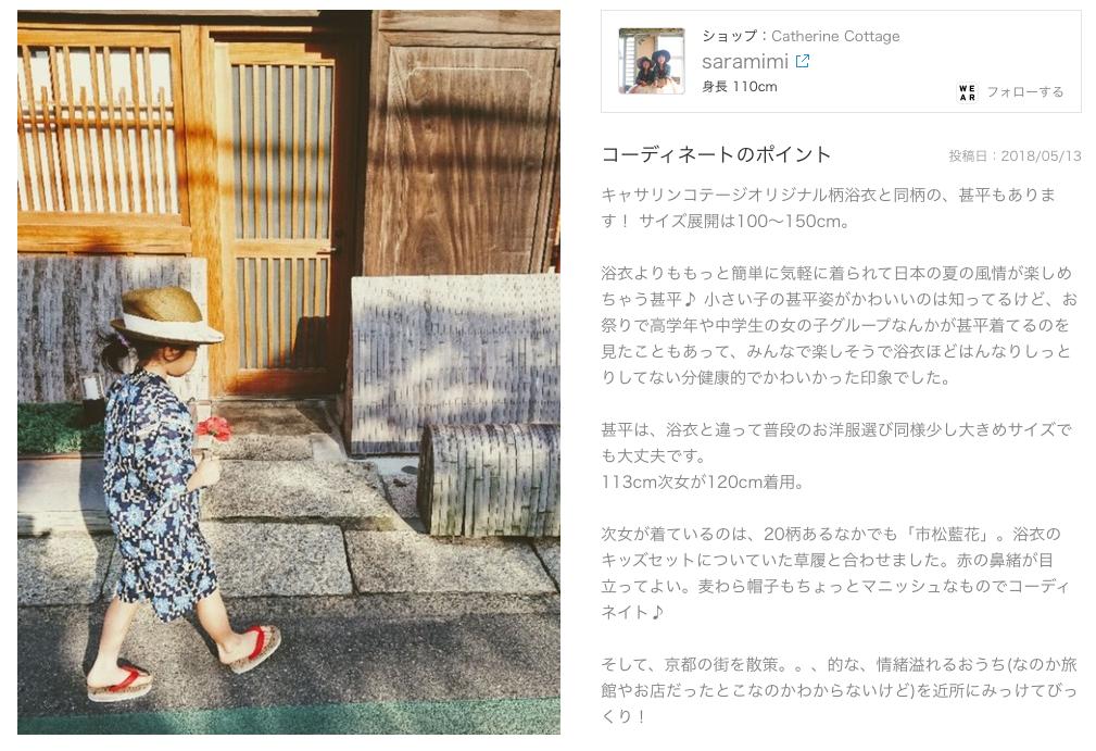 3db012d2cc15f 日本の伝統をもっと気軽に着られる甚平! お風呂上がりのリラックスタイムに、そのまま寝てもOKな部屋着として、もちろんお祭りへのお出かけだっておまかせ!